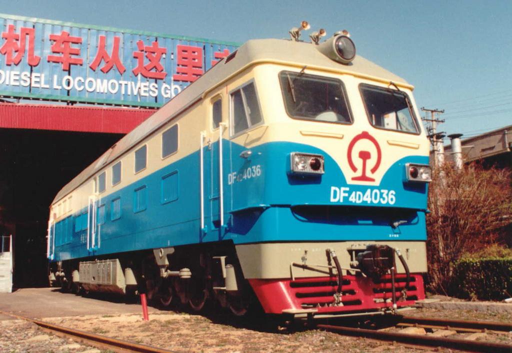 东风4d型货运内燃机车4036号