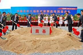 09年9月25日大连机车旅顺基地奠基仪式